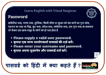 Password-Meaning-In-Hindi-Youtube