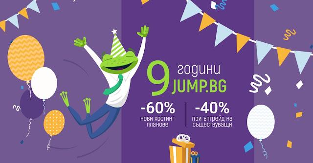 JUMP.Bg на 9 години Промоция Хостинг с промо код до 25.03 2020