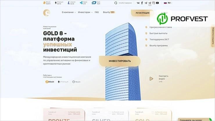 Новый функционал в Gold8