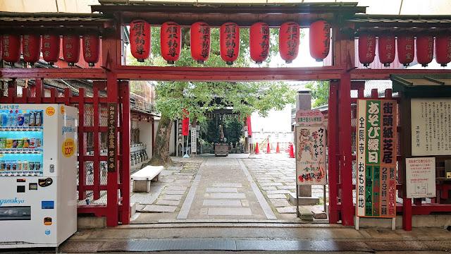 大阪 全興寺