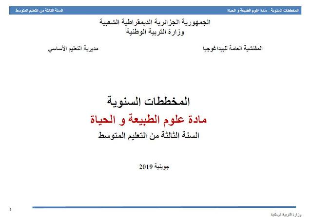 المخططات السنویة مادة علوم الطبیعة و الحیاة السنة الثالثة من التعلیم المتوسط جويلية 2019