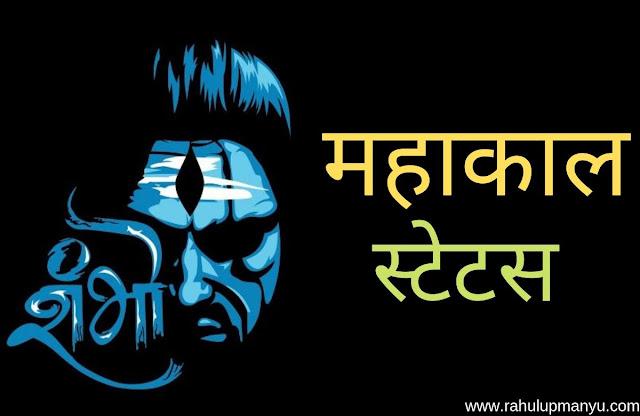 New Mahakal Status Hindi | Jai Mahakal Status