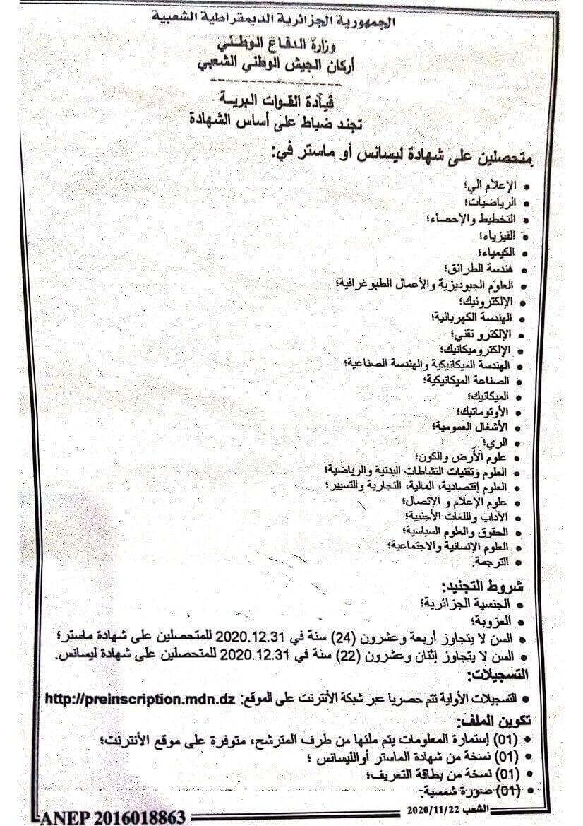 اعلان توظيف قيادة القوات البرية للضباط