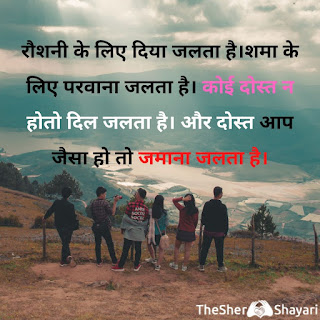 Friendship Shayari image dosti Shayari in Hindi for best friend