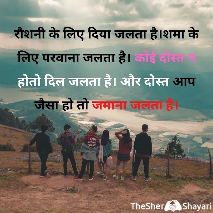Friendship Shayari   Friendship Status   Dosti Shayari In Hindi