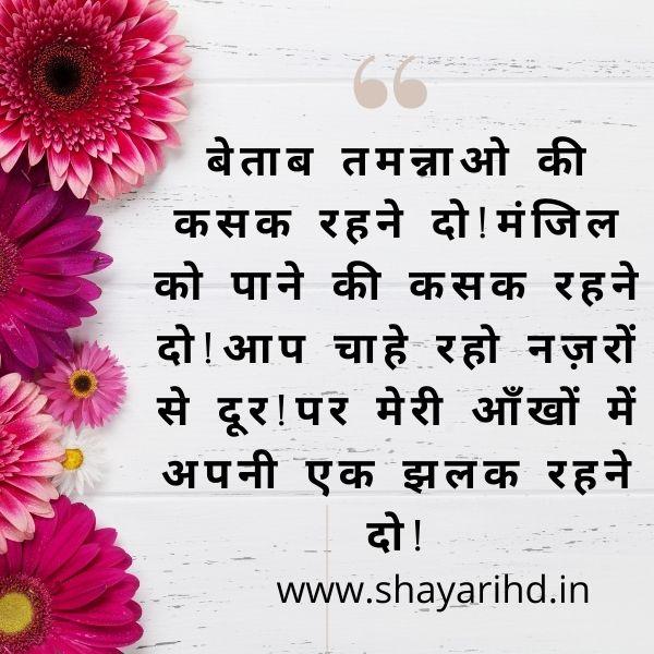 प्यार वाला शायरी हिंदी में