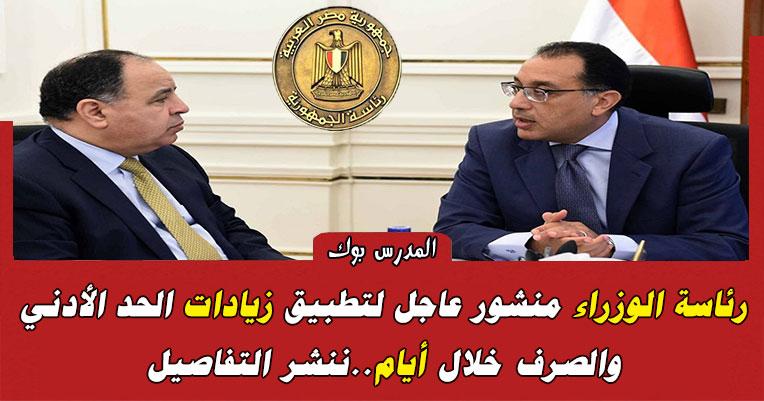 رئاسة الوزراء منشور عاجل لتطبيق زيادات الحد الأدني للأجور