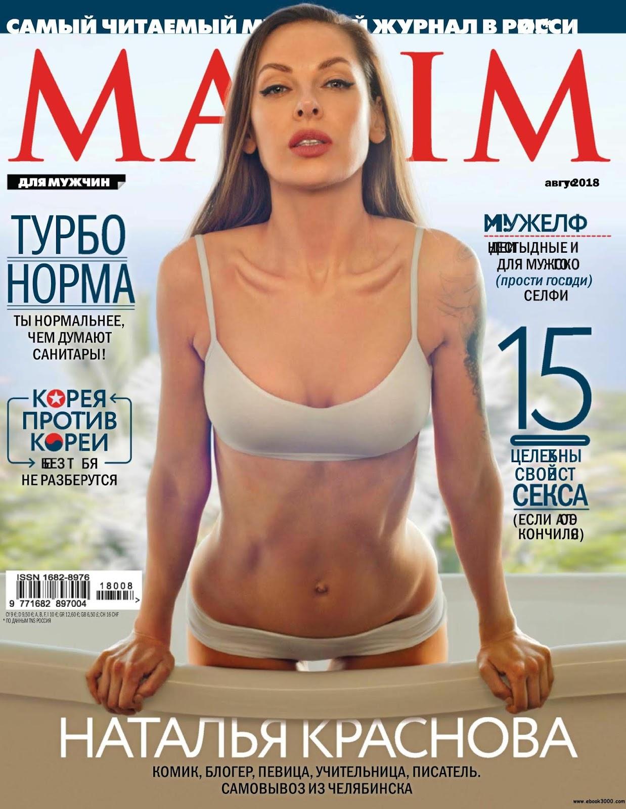 Photos Natalia Krasnova nudes (61 photo), Ass, Cleavage, Boobs, see through 2017