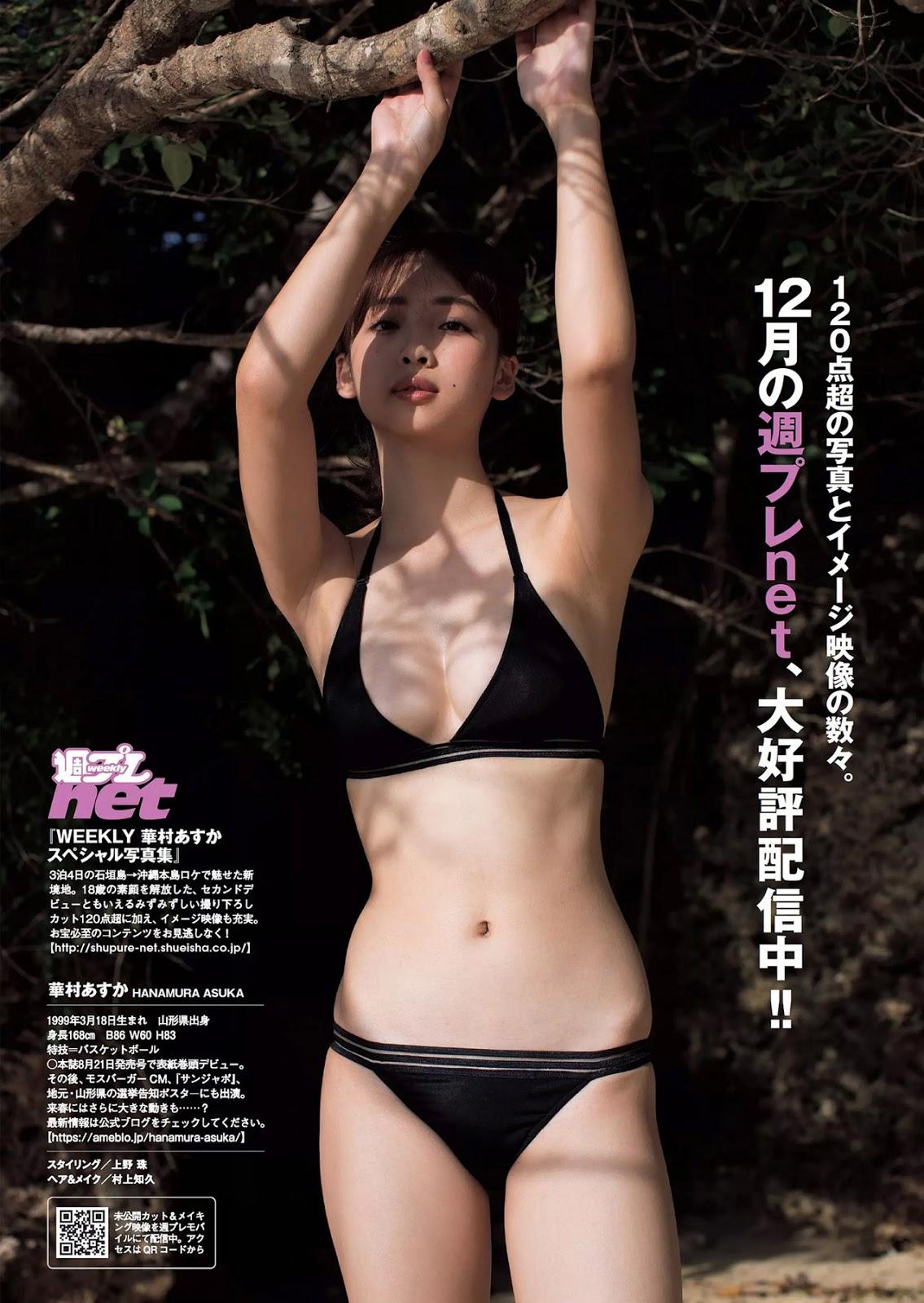 Asuka Hanamura 華村あすか, Weekly Playboy 2017 No.52 (週刊プレイボーイ 2017年52号)