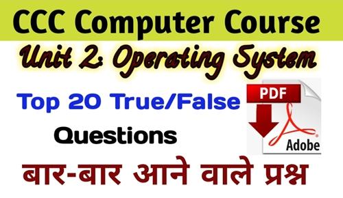 operating system true false question