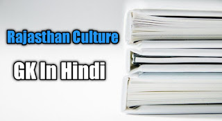 Rajasthan culture gk question in hindi