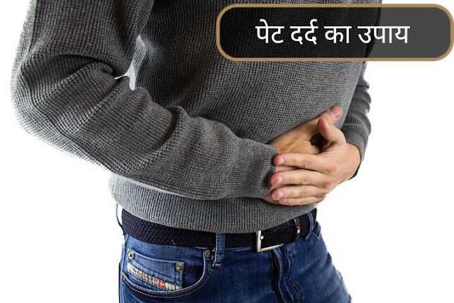 पेट दर्द का ईलाज