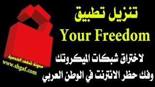تحميل تطبيق Your Freedom Pro كامل مجانا