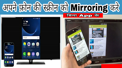 Screen Mirroring In Android