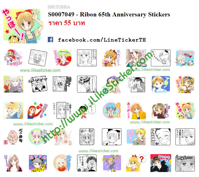 Ribon 65th Anniversary Stickers