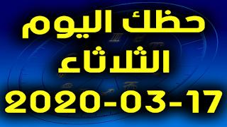 حظك اليوم الثلاثاء 17-03-2020 -Daily Horoscope