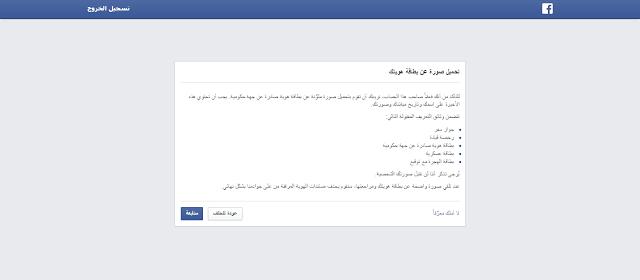 تحميل برنامج صانع شهادات الميلاد المصريه لتاكيد حسابات الفيس بوك