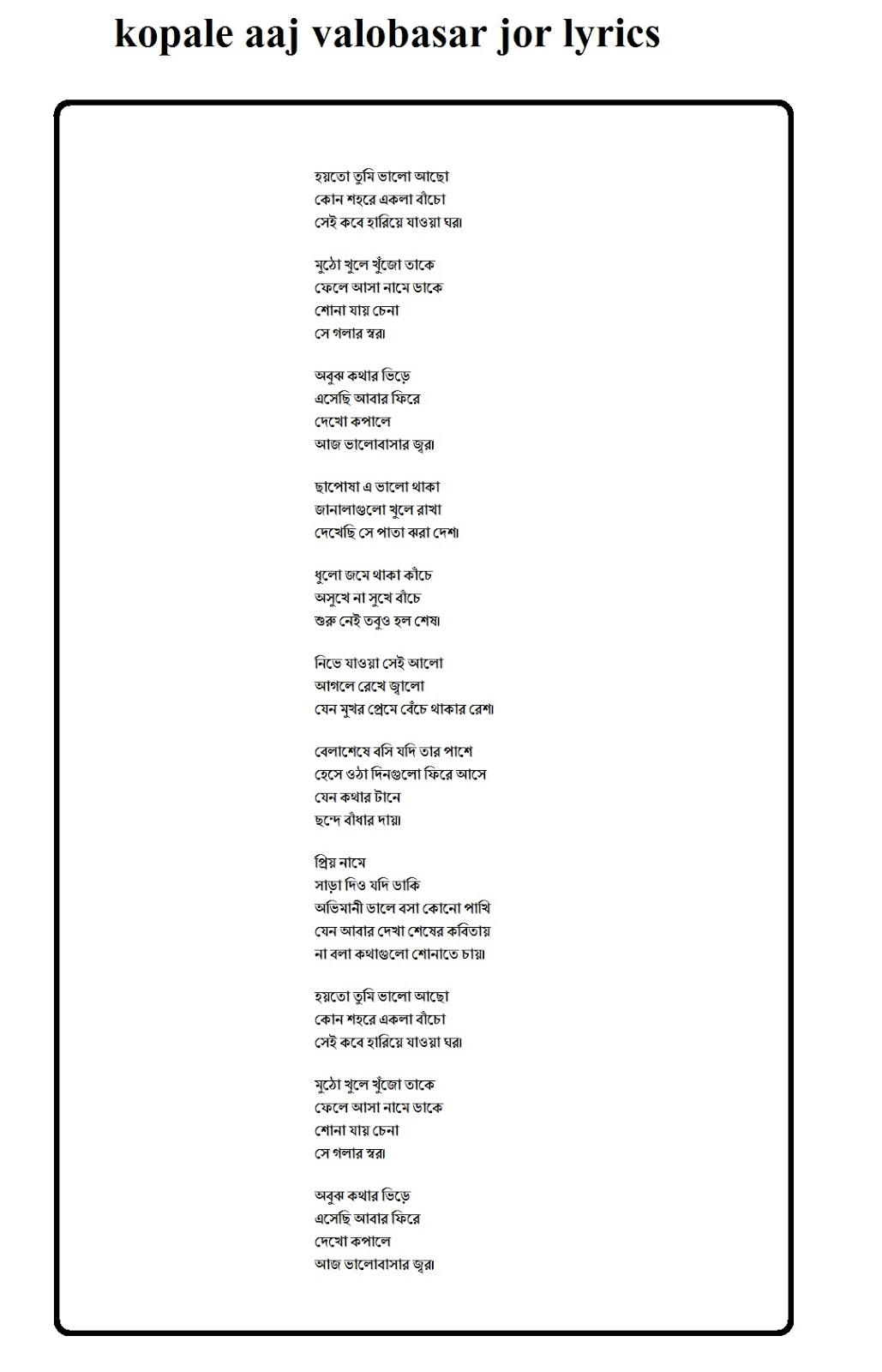 kopale aaj valobasar jor lyrics in bengali