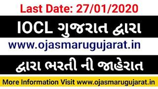 IOCL Trade Job Requirement 2020, IOCL Job vacancy 2020, Ojas Maru Gujarat, Maru Gujarat Bharti 2020,