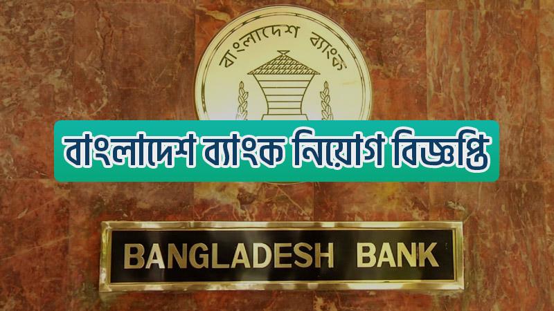 bangladesh bank job circular 2019 bangladesh bank job circular 2018 bangladesh bank notice bangladesh bank result bangladesh bank exam notice bangladesh bank exam date bangladesh bank circular 2019 sonali bank job circular 2019