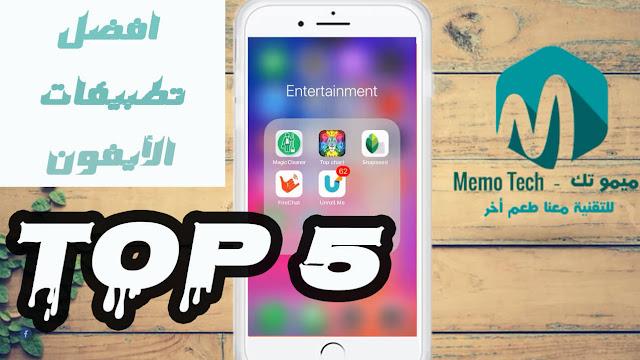 أفضل 5 تطبيقات للأيفون #2
