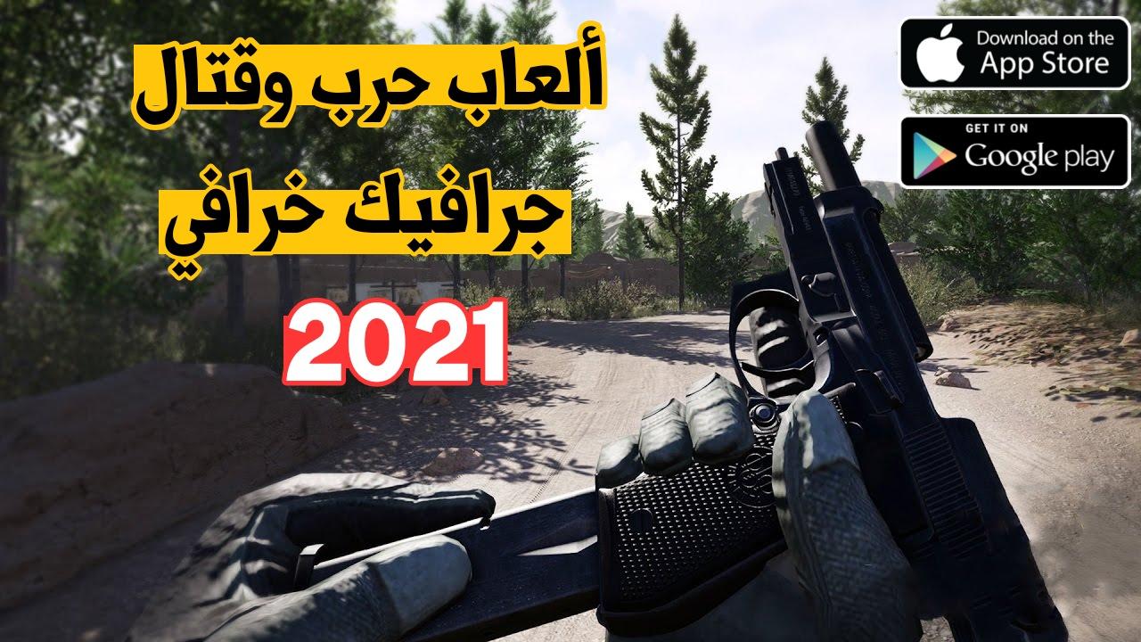 افضل 5 العاب حرب وقتال للاندرويد رهيبة 2021 | بجرافيك خرافى