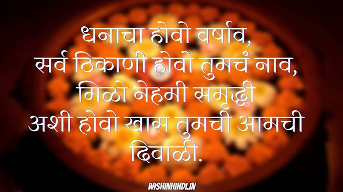 2021 Diwali Wishes And Message in Marathi Text