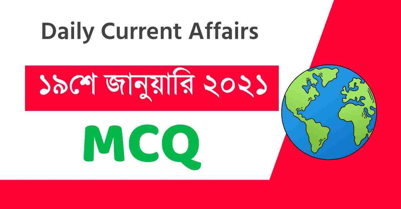 19th January 2021 Current Affairs in Bengali