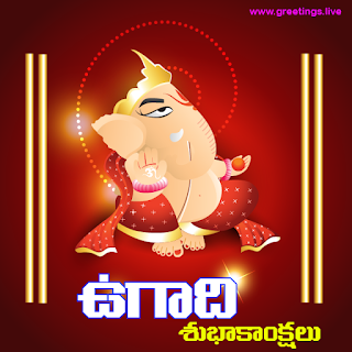 Lord Ganesha Ugadi wishes in Telugu