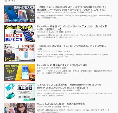 Youtubeで話題のRedmiNote9S