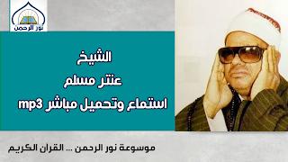 تحميل الشيخ عنترة مسلم قصار السور mp3