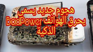 حذاري هجوم جديد يسمى BadPower يستهدف الشاحن السريع لتعطيل الهواتف الذكية