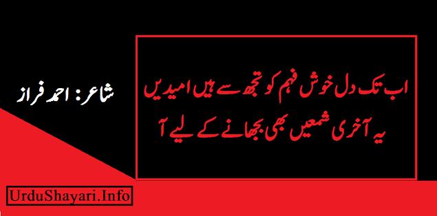 ahmad faraz shayari - 2 lines poetry in Urdu