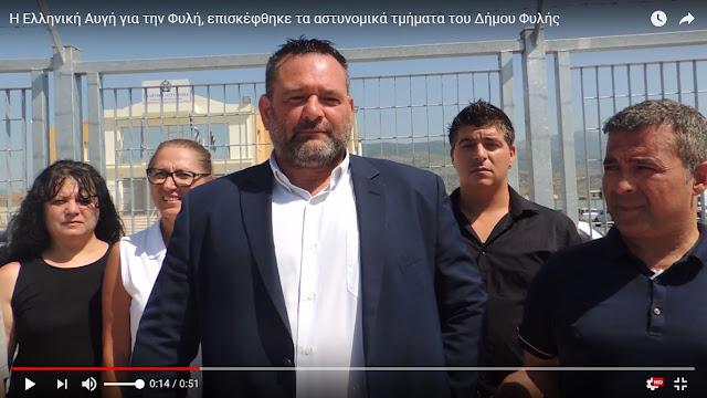 Επίσκεψη της Ελληνικής Αυγής για την Φυλή στα Αστυνομικά τμήματα της Φυλής