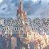 MCSM - Capítulo 9: ¡Yo soy el protegido del viento del destino! Aquí sentencio
