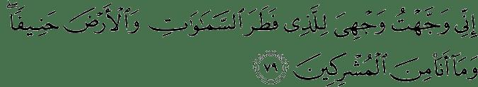 Surat Al-An'am Ayat 79