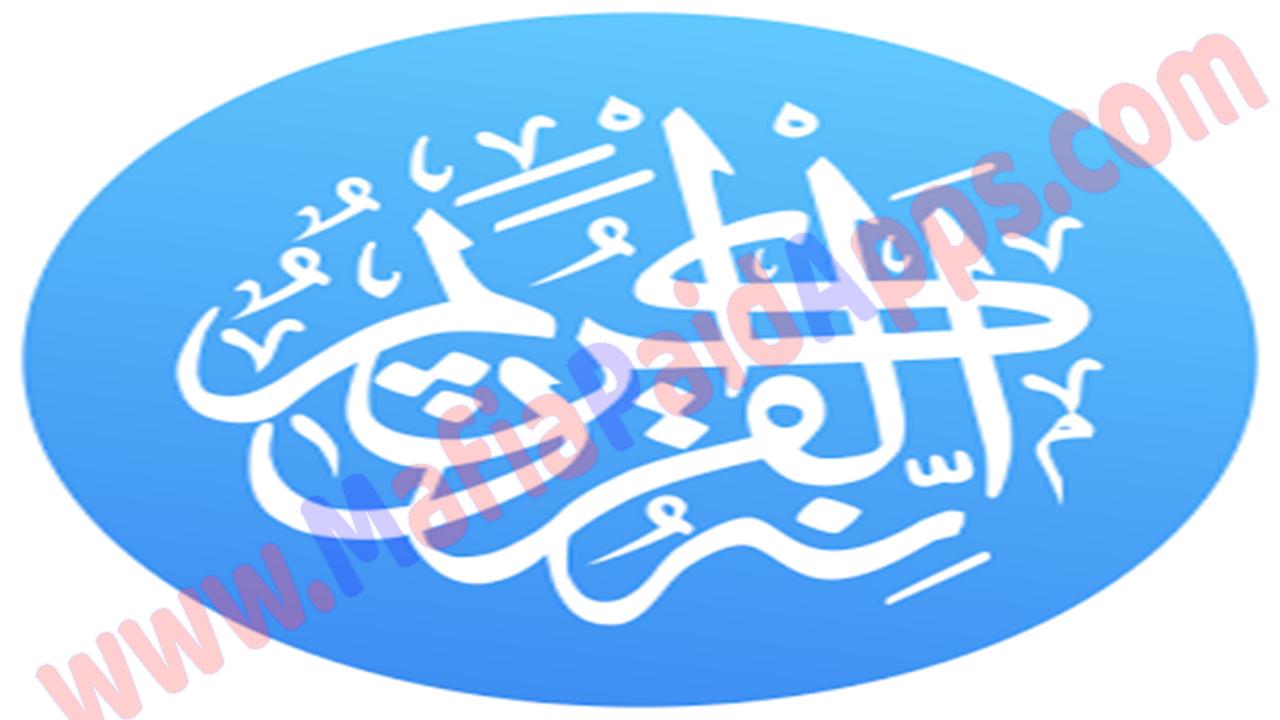 Quran Pro Muslim: MP3 Audio offline & Read v1 7 67 [Premium] Apk for