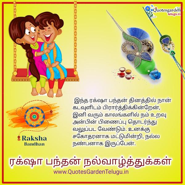 happy raksha bandhan rakhi greetings wishes images in tamil