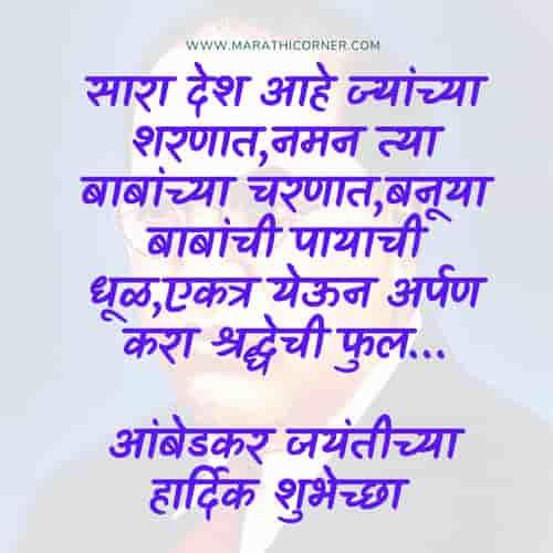 Ambedkar Jayanti Messages in Marathi