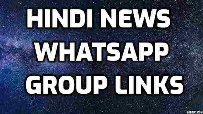 Hindi News Whatsapp group link *2020*