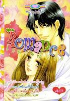 ขายการ์ตูนออนไลน์ Romance เล่ม 210