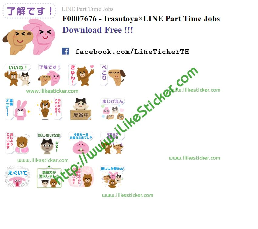 Irasutoya×LINE Part Time Jobs