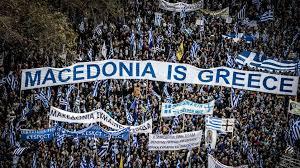 Παμμακεδονικές Ενώσεις και Μακεδονικά Σωματεία καταθέτουν αγωγή κατά του Ελληνικού Δημοσίου