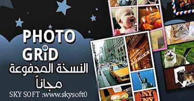 محرر الصور والفيديو,PhotoGrid - Photo Collage v6.68,Collage Maker,photo collage maker apk,PhotoGrid apk,دمج الصور,تعديل وتحرير,دمج الفيديو,محرر الصور  النسخة المدفوعة للأندرويد,
