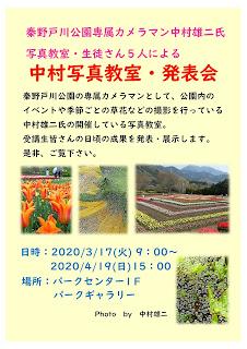 中村写真教室・発表会<3/17-4/19>終了