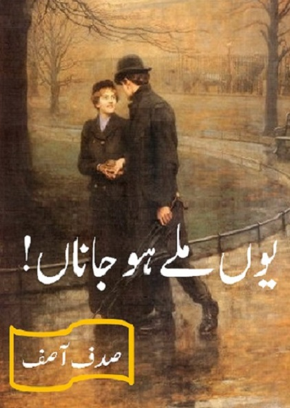 yun-mily-ho-jana-novel-pdf-free-download