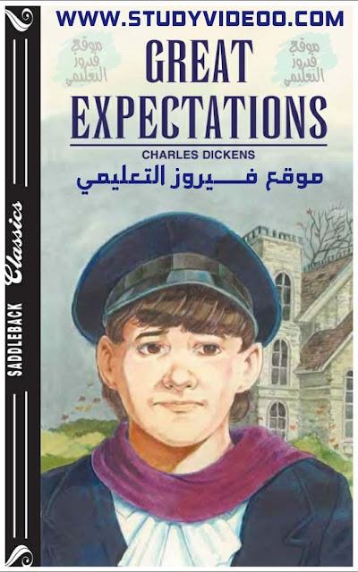 تحميل قصة توقعات عظيمة Great Expectations  في للغة الانجليزية للثانوية العامة 2022