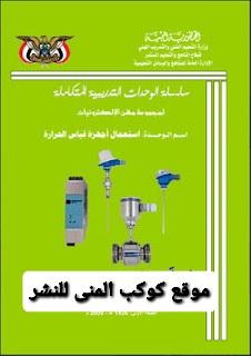 كتاب استعمال أجهزة قياس درجة الحرارة pdf الترمومترات برابط مباشر