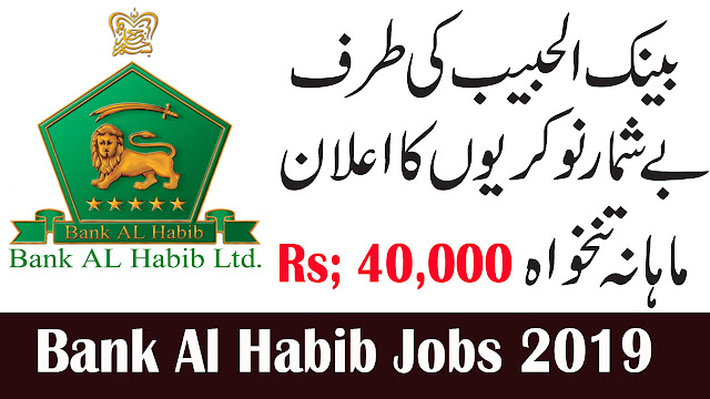 bank al habib,bank jobs 2018,habib bank limited hbl jobs 201,bank jobs,latest bank jobs,hbl bank jobs 2018,bank al habib training,banking jobs,bank,bank jobs 2019,hbl jobs 2018,habib bank,bank al habib limited cash officers jobs jan 2019,bank job in pakistan,private bank jobs for graduate,bank al habib ltd.,bank al habib internet banking,hbl jobs,al habib,part time jobs,sbi bank jobs