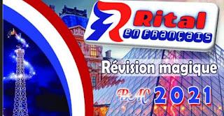 تلخيص منهج اللغه الفرنسيه للصف الثالث الثانوي نظام جديد